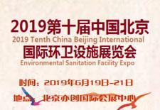 2019第十届中国北京国际环卫设施博览会