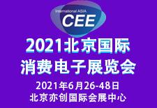 2021北京国际消费电子展览会
