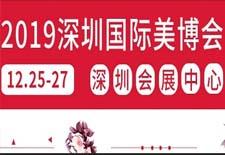 2019年深圳美博会