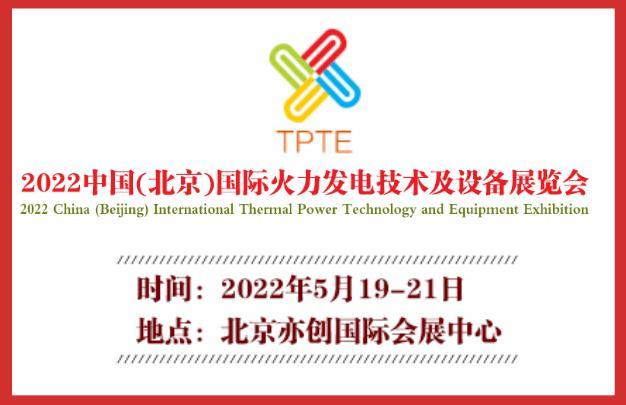 2022中国(北京)国际火力发电技术及设备展览会