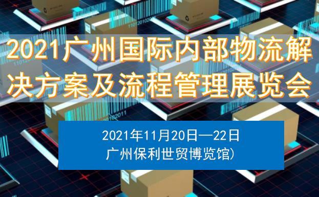 2021广州国际商业机器人、前置仓、智能柜及无接触配送展览会