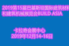 2019第15届巴基斯坦国际建筑材料和建筑机械展览会BUILD ASIA