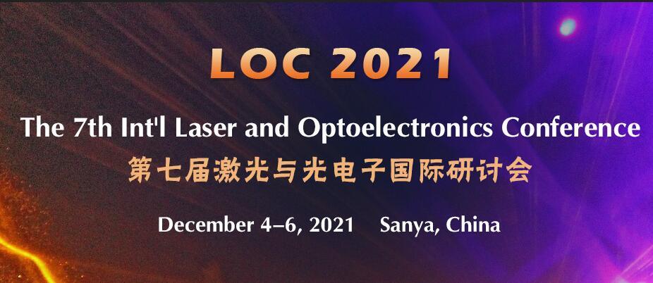 第七届激光与光电子国际研讨会(LOC 2021)