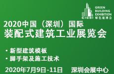 2020中国(深圳)国际新型建筑模板、脚手架及施工技术展览会