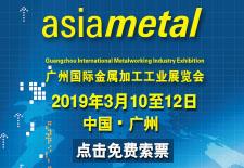 2019广州国际金属加工工业展览会