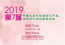 第7届中国义乌化妆品日化产品、原料技术与设备包装展