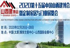2020年山西第十五届建筑装饰及定制家居展览会