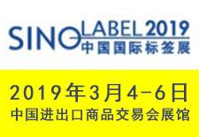 2019中国(广州)国际标签印刷技术展览会