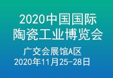 2020中国国际陶瓷工业博览会