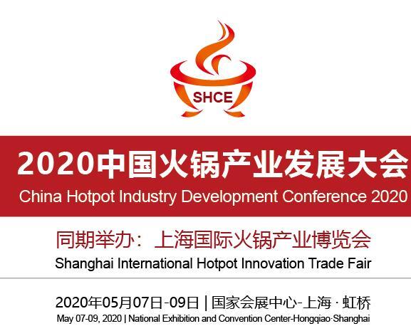 2020上海火锅产业发展大会暨上海火锅底料展