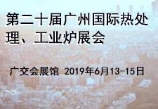 第二十届广州国际热处理、工业炉展会