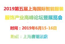 2019第五届上海国际智能服装服饰产业大会