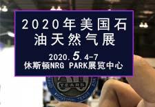 2020年美国石油天然气展