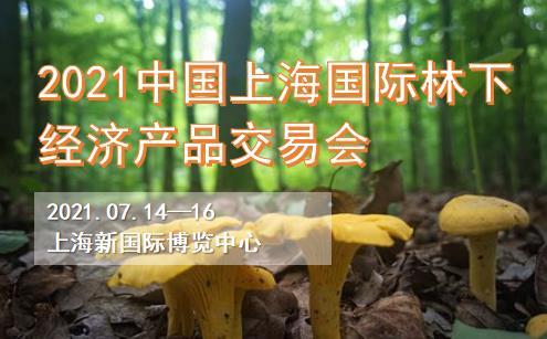 2021中国上海国际林下经济产品交易会