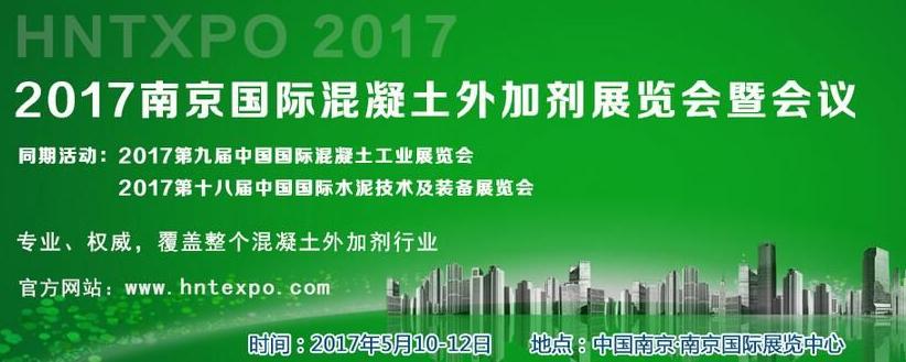 2017南京国际混凝土外加剂展览会暨会议
