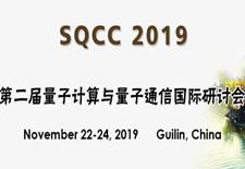 第二届量子计算与量子通信国际研讨会(SQCC-N 2019)