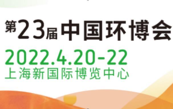 2022第23届上海环博会