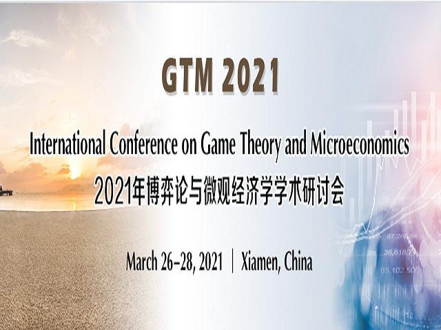 2021年博弈论与微观经济学学术研讨会(GTM 2021)