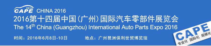2016第十四届中国(广州)国际汽车零部件展览会 2016第十四届中国(广州)国际汽车用品及汽车改装展