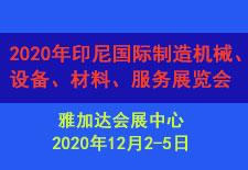 2020年印尼国际制造机械、设备、材料、服务展览会