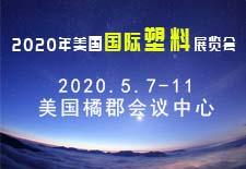 2020年美国国际塑料展览会