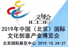 2019年中国(北京)国际文化创意产业博览会