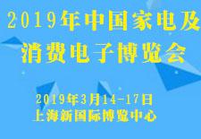 2019年中国家电及消费电子博览会