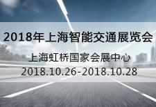 2018年上海智能交通展览会