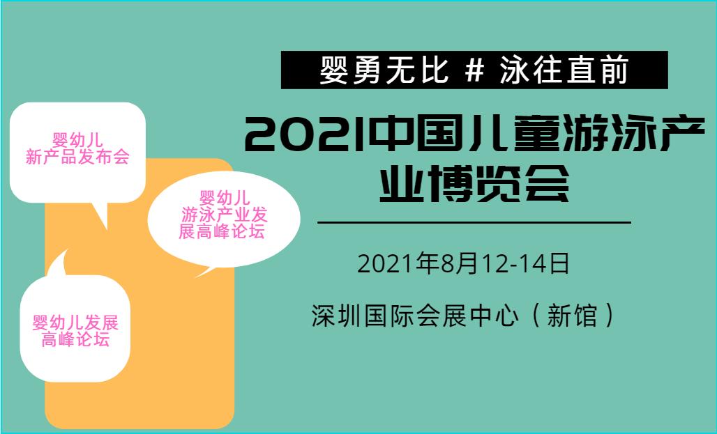 2021粤港澳大湾区婴幼儿游泳产业博览会