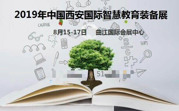 2019西安国际智慧教育装备展示会