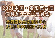 2021中国•贵阳第四届饲料加工工业展览会