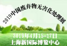 2019中国废弃物无害化处理展