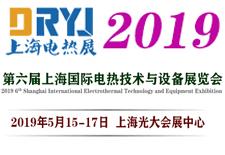 2019上海国际电热设备展暨电热展览会