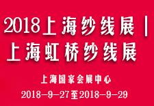 2018上海纱线展|上海虹桥纱线展