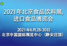 2021年北京食品饮料展会,进口食品博览会