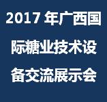 2017年广西国际糖业技术设备交流展示会