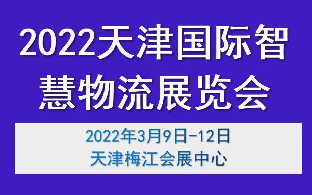 2022天津国际智慧物流展览会