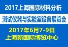 2017上海国际材料分析测试仪器与实验室设备展览会