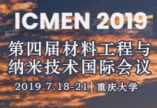 第四届材料工程与纳米技术国际会议(ICMEN 2019)