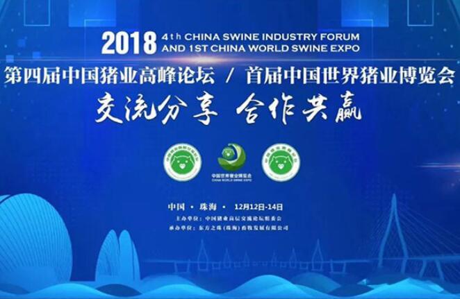 2018第四届猪业高峰论坛暨首届世界猪业博览会