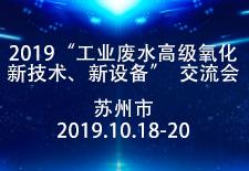 """2019""""工业废水高级氧化新技术、新设备""""  交流会"""