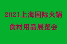2021上海国际火锅食材用品展览会