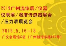 2019广州流体展/仪器仪表展/温度传感器展会/压力表展览会
