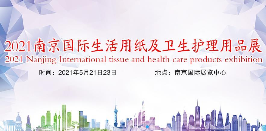 2021南京国际生活用纸及卫生护理用品展