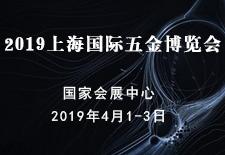 2019上海国际五金博览会