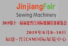 2019第十一届福建(晋江)国际缝制设备展览会