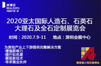 2020亚太国际人造石、石英石、大理石及全石定制展览会
