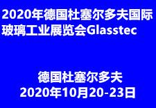 2020年第26届德国杜塞尔多夫国际玻璃工业展览会Glasstec