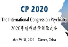 2020年精神病学国际大会
