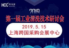 2019第一届工业清洗技术研讨会
